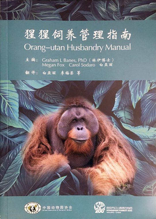 Dr. Graham Banes Orangutan Husbandry Manual